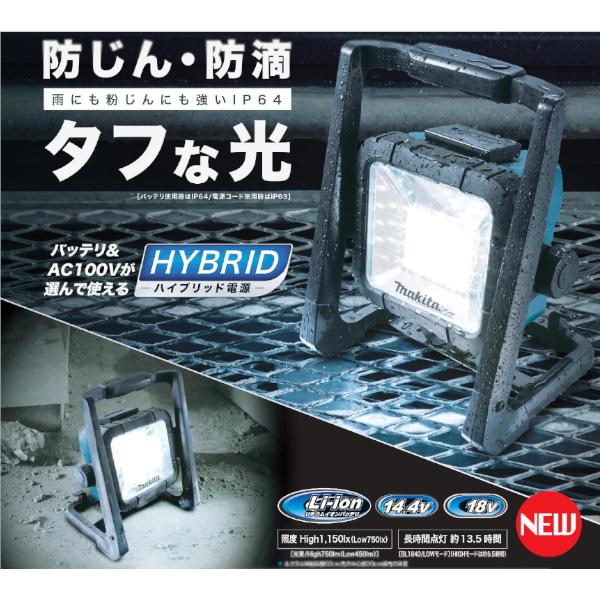 100V充電式兼用LEDライト