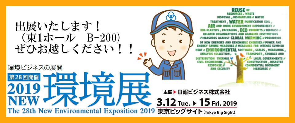 2019環境展