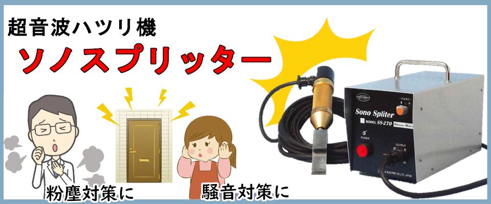 【騒音対策・粉塵対策】ソノスプリッター