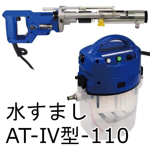 水循環式無振動ドリル 水すましAT-Ⅳ型-110